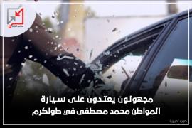 مجهولون يعتدون على سيارة المواطن محمد مصطفى في طولكرم