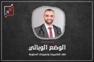 الطبيب علي أبو منشار يكشفعن  الوقع الوبائي،  خلف الكاميرات وتصريحات الحكومة