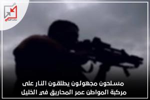 مسلحون مجهولون يطلقون النار على مركبة المواطن عمر المحاريق في الخليل