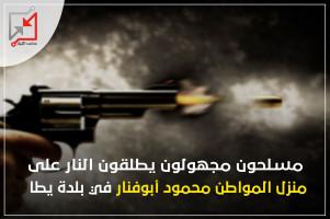 مسلحون مجهولون يطلقون النار على منزل المواطن محمود ابو فنار في الخليل.
