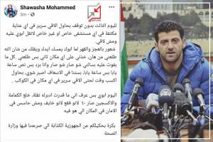 الصحفي محمد شوشة .. لليوم الثالث لم اتمكن من العثور على سرير لوالدي المصاب بكرونا.