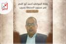 وفاة المواطن احمد ابو النصر في سجون السلطة.
