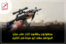 مجهولون يطلقون النار على منزل المواطن مهند أبو صبحة في الخليل.