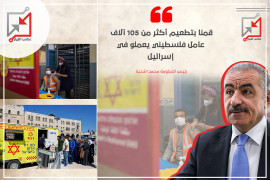 اشتية يصرح والصورة تكذبه .. اشتيه: قمنا بتطعيم أكثر من 105 آلاف عامل فلسطيني يعملو في إسرائيل