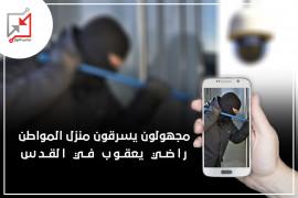 مجهولون يسرقون منزل المواطن راضي يعقوب في القدس