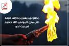 مجهولون يلقون زجاجات حارقة على منزل المواطن خالد دعدوع في بيت لحم .