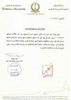 بلدية بيت لحم تغلق أبوابها بسبب عدم صرف مستحقاتها من قبل وزارة المالية