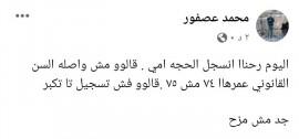 الست الوالدة مش من عظام الرقبة !!