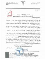 نقابة الأطباء أعلنت النقابة إيقاف العمل في كافة مرافق وزارة الصحة بدءا من يوم الاحد القادم