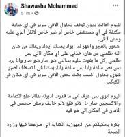 كذب وزارة الصحة تسبب بوفاة والد محمد قبل قليل