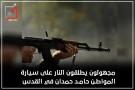 مجهولون يطلقون النار على سيارة المواطن حامد حمدان في القدس.