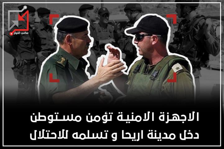 الاجهزة الأمنية تؤمن مستوطن دخل مدينة أريحا وتسلمه للاحتلال.