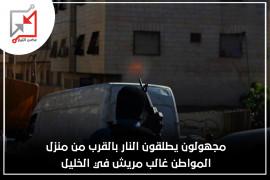 مجهولون يطلقون النار بالقرب من منزل المواطن غالب مريش في الخليل والسبب ...