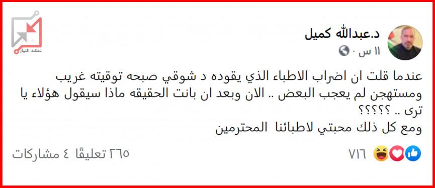 عبد الله كميل محافظ سلفيت يستمر في هجومه على الأطباء ونقابتهم