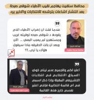 سارع محافظ سلفيت عبدالله كميل لكيل الاتهامات ومهاجمة نقيب الأطباء لمجرد انتشار اشاعة حول ترشحه للانتخابات