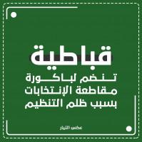 قباطية تنضم لباكورة مقاطعة الانتخابات بسبب ظلم التنظيم