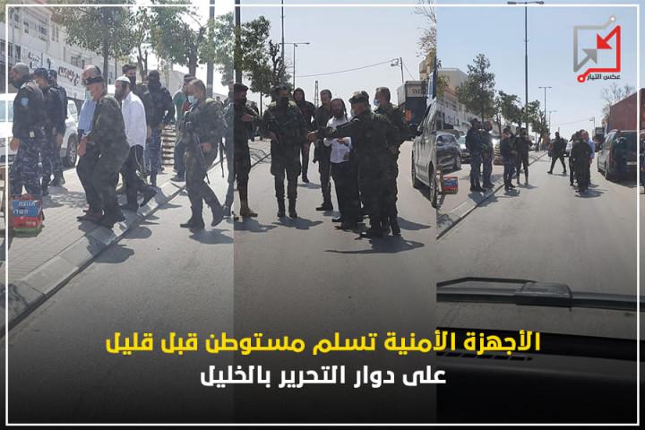 الأجهزة الأمنية تسلم مستوطن فبل قليل على دوار التحرير بالخليل