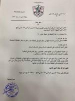 بيان صادر عن منطقة أبو جهاد - قباطية