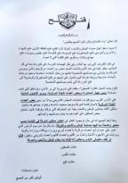 بيانات متتالية صادرة عن عدد من اقاليم حركة فتح تعبر عن رفضها التام وعدم رضاها عن قائمة فتح