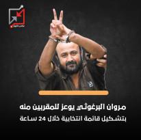 مروان البرغوثي قد أوعز لتياره والمقربين منه بالبدء بتشكيل قائمة انتخابية خلال 24 ساعة.