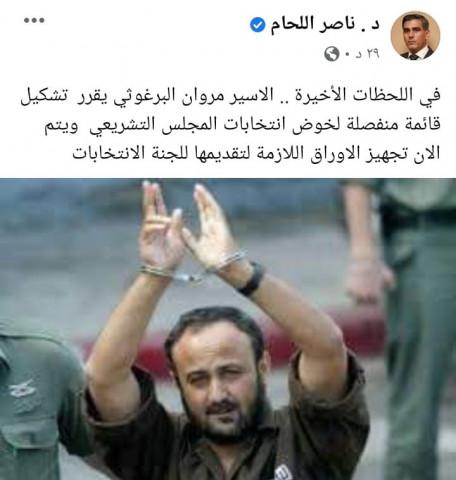 الاسير مروان البرغوثي يقرر  تشكيل قائمة منفصلة لخوض انتخابات المجلس التشريعي