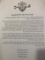 بيان حركة فتح في مخيم قلنديا