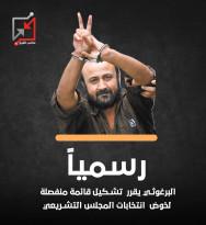 الاتفاق النهائي على توحيد كتلة الاسير مروان البرغوثي  مع كتلة ناصر القدوة