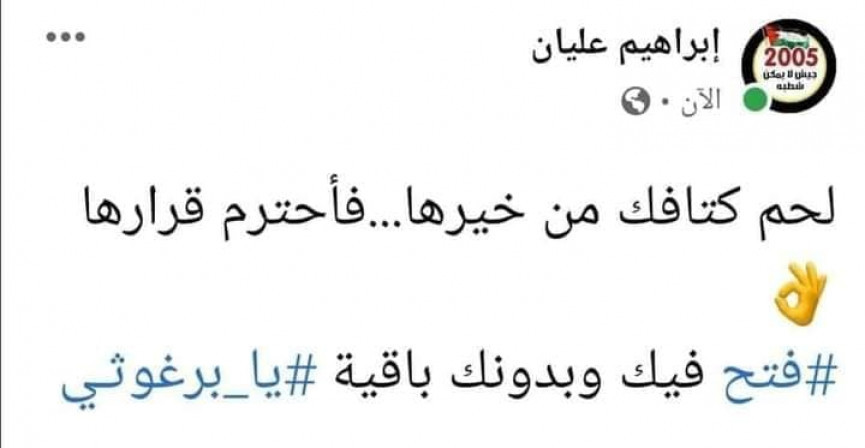 أذناب المخابرات تهاجم الأسير مروان البرغوثي بإيعاز من #الكابتن_ماجد_فرج
