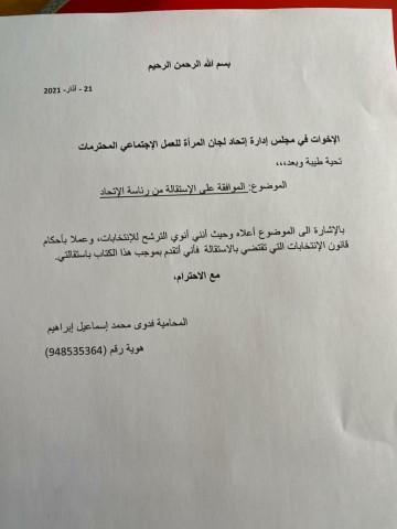 فدوى البـرغوثي زوجة الأسـير مـروان البرغـوثي تقدم استقالتها تمهيدا لخوضها الانتخابات التـشريعية
