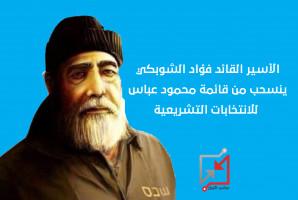 الاسير فؤاد الشوبكي ينسحب من قائمة محمود عباس