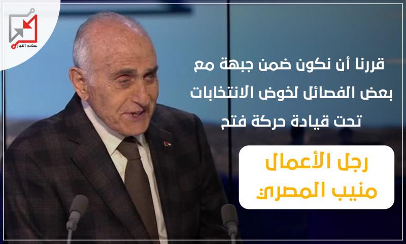 قررنا ان نكون ضمن جبهة مع بعض الفصائل لخوض الانتخابات تحت قيادة حركة فتح
