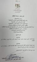 رئيس السلطة محمود عباس يصدر قرارًا بترقية اللواء جبريل الرجوب لرتبة فريق وإحالته للتقاعد !!