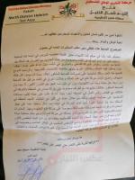 اللجنة التنظيمية في بلدة سعير تعلن مقاطعتها للانتخابات التشريعية