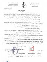 جامعة القدس تفصل محاضرين بسبب نشاطهم النقابي