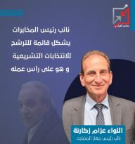 نائب رئيس المخابرات يشكل قائمه للترشح للانتخابات التشريعية وهو على رأس عمله