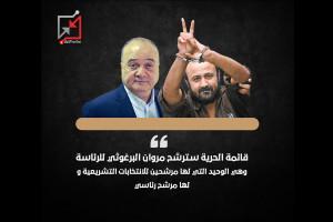 ناصر القدوة : قائمة الحرية سترشح مروان البرغوثي للرئاسة .