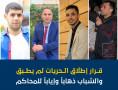 قرار اطلاق الحريات لم يطبق والشباب ايابا وذهابا للمحاكم