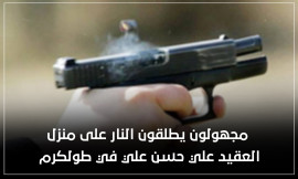 مجهولون يطلقون النار على منزل العقيد علي حسن علي في طولكرم