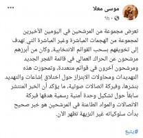 مرة اخرى يثبت ما قاله القيادي حسام خضر بالدليل والبرهان