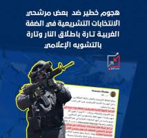هجوم خطير ضد بعض مرشحي الانتخابات التشريعية في الضفة الغربية