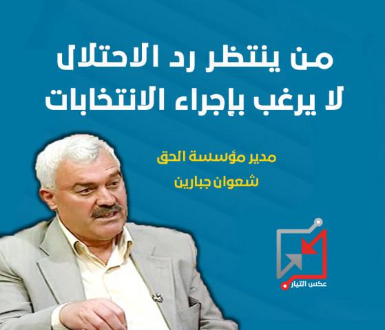 من ينتظر رد الاحتلال لا يرغب بإجراء الانتخابات