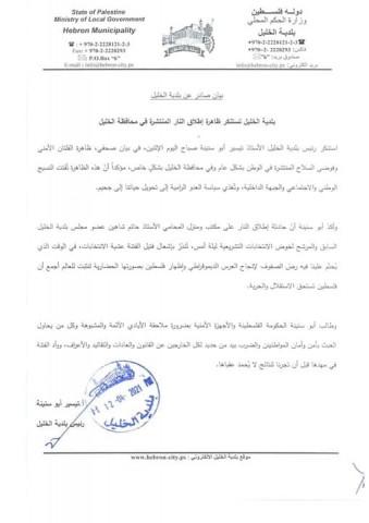 بلدية الخليل تستنكر ظاهرة إطلاق النار المنتشرة في محافظة الخليل