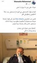 ليش اللي بفوت المستشفيات الحكومية بصحة منيحة بطلع ميت