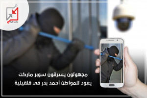 مجهولون يسرقون سوبر ماركت يعود للمواطن أحمد بدر في قلقيلية