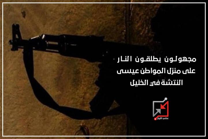 مجهولون يطلقون النار على منزل المواطن عيسى النتشة في الخليل