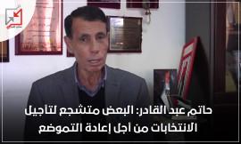 حاتم عبد القادر: البعض متشجع لتأجيل الانتخابات من أجل إعادة التموضع