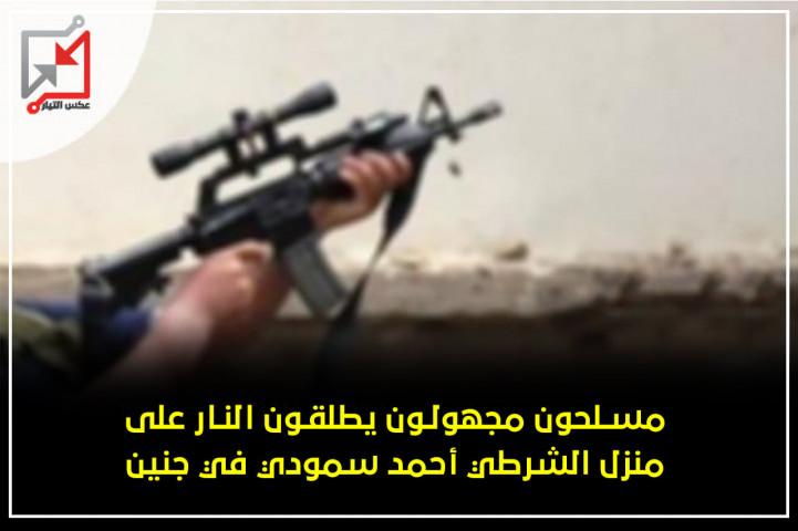 مسلحون مجهولون يطلقون النار على منزل الشرطي أحمد سمودي في جنين