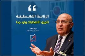 اول الرقص حنجلة .. الرئاسة الفلسطينية : تاجيل الانتخابات وارد جداً