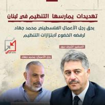 تهديدات يمارسها التنظيم في لبنان