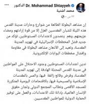 محمد اشتية بحيي شباب القدس على مواجهة المستوطنين